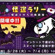 カプコン・モバイル、 『スヌーピードロップス』で期間限定イベント「怪盗ラリー」を開催 怪盗衣装のスヌーピーが登場!