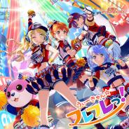 ブシロードミュージック、「バンドリ!」よりハロー、ハッピーワールド!7th Single「うぃーきゃん☆フレフレっ!」をリリース!