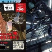 """ランシステム、複合カフェ「自遊空間」でVR映画館「VR THEATER」を4月7日より開始…進撃の巨人展360°体感シアター""""哮""""などが楽しめる"""