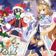 クローバーラボと日本一ソフト、『魔界ウォーズ』でクリスマスイベント開催! クリスマス衣装のフロン&エルルーンが登場