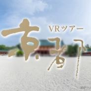 Creative Office Haruka、『京都VRツアーを公開』 プロメラマンによる2億ピクセルの高画質な360°パノラマVR