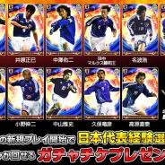 アクロディア、『サッカー日本代表2018ヒーローズ』に日本代表を経験した中山雅史、中村俊輔、小野伸二らスタープレイヤー11名を追加