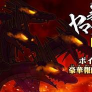ゆるゲ大戦争製作委員会、『ゆる~いゲゲゲの鬼太郎 妖怪ドタバタ大戦争』で「暴走!ヤマタノオロチ」開催! 新たなレアガチャシリーズが登場