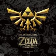 コロムビア、『30周年記念盤 ゼルダの伝説 ゲーム音楽集』を9月28日に発売