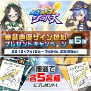 Studio Z、『ホップステップジャンパーズ』で緑川光さんや野田真理愛さんなど豪華声優陣のサイン色紙プレゼントキャンペーン第6弾を開始!