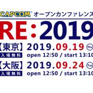 カプコン、ゲーム開発情報に関するカンファレンス「カプコン オープンカンファレンス RE:2019」を東京・大阪で開催決定!