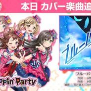 ブシロードとCraft Egg、『ガルパ』で新たなカバー楽曲「ブルーバード」を追加 Poppin'Partyの戸山香澄(CV:愛美さん)が歌唱