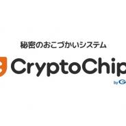 GMO、ゲームアプリ内で「ビットコイン」を報酬として配布できる「CryptoChips」を8月より提供開始…第1弾タイトルは『ウィムジカル ウォー』に