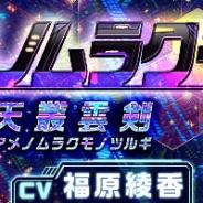 X-LEGEND ENTERTAINMENT、『幻想神域 -Link of Hearts-』で福原綾香さん演じる新キャラ「【天叢雲剣】アメノムラクモ」が登場!