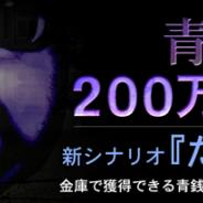 UUUMとGOODROID、ホラー系脱出ゲーム『青鬼2』が累計200万ダウンロードを突破 新シナリオ「たけし編」の配信も開始