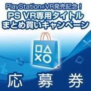 PSVR発売記念 PS STOREにて専用タイトルのまとめ買いキャンペーンを開催…抽選で「PS4 Pro」などの豪華賞品も