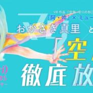 凸版印刷、「『阿・吽』×ミュージアムシアター おかざき真里と橋本麻里の「空海」徹底放談会!」を5月17日に開催