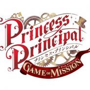 プリンセス・プリンシパルGOM製作委員会、『プリンセス・プリンシパルGAME OF MISSION』のサービスを2018年12月28日をもって終了