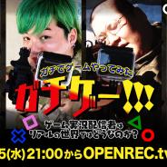 CyberZ、TOKYO MXの新番組「ガチゲー!!!ガチでゲームやってみた」の企画・制作を担当 「OPENREC.tv」上でも独占配信