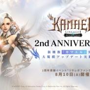 Netmarble、『リネージュ2 レボリューション』で2周年イベント実施 新種族「カマエル」や新要素「デュアルクラス」の追加も!!