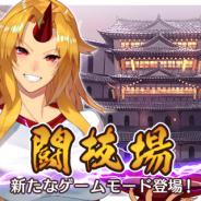 Quatro A、『東方キャノンボール』で11月21日より新たなゲームモード「闘技場」を追加予定 同時に「闘技場完成!ピックアップ召喚」も開催