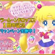 バンナム、『美少女戦士セーラームーン セーラームーンドロップス』1周年記念RT(リツイート)キャンペーン」を開催!
