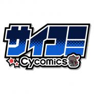 Cygames、コミックスレーベル「サイコミ」から「アイドルマスター シンデレラガールズ After20」3巻など単行本11タイトルを発売