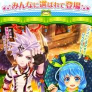 コロプラ、『白猫テニス』にて新キャラクターのツユハ(CV:戸田めぐみ)とレイン(CV:木村良平)がキャラガチャに登場!