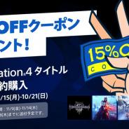 SIE、PS STOREで2本以上ゲームを予約すると15%OFFクーポンを発行 10月21日までの期間限定…『ACE COMBAT7』や『KHIII』などが対象に