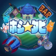 エフリーズ、ゲームクリアとエンディングがあるアイテム集めソーシャルゲーム『ホシタビ』をリリース