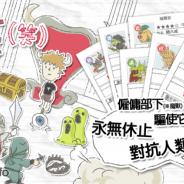 JOE、『まおう(笑)』の繁体字版『魔王(笑)』iOSアプリ版を台湾、香港、マカオでリリース