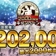WFS、『消滅都市0.』が「消滅都市シリーズ」リリース2000日記念キャンペーンを開催 フクザワ計202000枚が当たるログイン大抽選会を実施