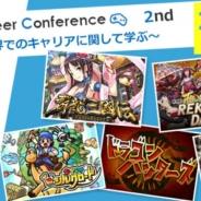 クリーク&リバー、岡本吉起氏が登壇するセミナー「ゲームキャリアカンファレンス」を3月21日開催