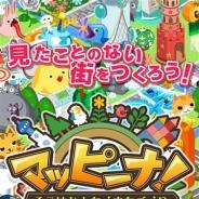 コパン、街づくりゲーム『マッピーナ!』のサービスを2016年6月30日をもって終了