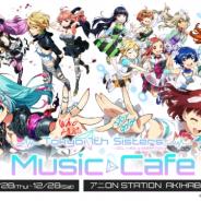 バンナムアミューズメント、「Tokyo 7th Sisters Music Cafe」を11月28日より期間限定オープン!