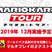任天堂、『マリオカート ツアー』でゴールドパス会員を対象としたリアルタイムマルチプレイのベータテストを12月に実施