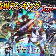 アルファゲームス、『THE NEW GATE』夏の⼤型アップデートで闘技場にランキング機能を実装!