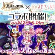 マーベラス、『剣と魔法のログレス いにしえの女神』で「劇場版 魔法少女まどか☆マギカ」コラボを開催!