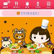 サイバーエージェント、レシピゲーム『mogg』で人気キャラクター「リラックマ」とコラボ リラックマの「ハロウィンパーティ大食い大会」を実施