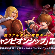 ネットマーブル、『THE KING OF FIGHTERS ALLSTAR』でリアルタイム対戦モード実装!!