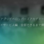 ユニティ、モバイルゲーム開発者向けワークショップ「アプリデベロッパーズアカデミー ~クラウドサービス篇」を12月11日に開催