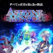 KEMCO、『アスディバインメナス』のiOS版の事前登録を開始 緑川光さんら実力派声優陣を起用 臨場感溢れる2Dバトルが楽しめる本格RPG