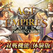 KLab、『AoE: World Domination』で「オンライン対戦」機能の体験版をリリース 新規英雄確率2倍登用など記念キャンペーンも実施