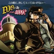 ナムコ、TVアニメ『ジョジョの奇妙な冒険 スターダストクルセイダース』をモチーフにした期間限定イベントを2月2日より開催