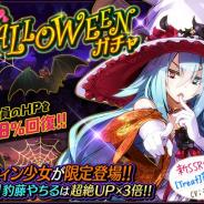 KADOKAWA、『感染×少女』で「ハロウィンイベント」を開催 ハロウィン限定キャラが登場する「すっごい HELLOWEEN ガチャ」も実施