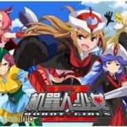 アクセスブライト、東映アニメと共同展開する中国市場向けスマホゲーム『ロボットガールズ Z』が現地で2015年度最優秀モバイルゲーム賞を受賞
