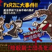 ネクソン、『FantasyxRunners2』でエピソード「暗殺騎士団長を追え」や限定依頼などを追加。ハロウィンイベントも実施