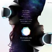 コニカミノルタ、PSVRを使った集団体験型VR施設「VirtuaLink」のオンライン予約を開始