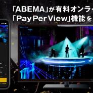 『ABEMA』が今週に入ってさらに好調! AppStore売上ランキングで一時2位に浮上!
