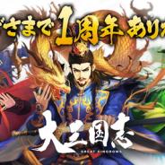 WeGames Japan、『大三国志』でリリース1周年記念イベントを開催 記念武将「★5張姫・蜀」が登場する「1周年召募」を実施