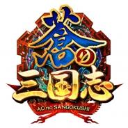 コロプラ、『軍勢RPG 蒼の三国志』に手軽に共闘できる「ランダムマッチ」機能を追加…龍玉が最大50個もらえる初顔合わせキャンペーンもスタート