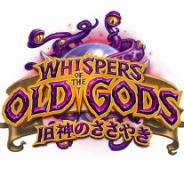 Blizzard Entertainment、『ハースストーン』拡張版第3弾「旧神のささやき」が4月27日に発売 ブリザード・エンターテイメントがコメントを公開