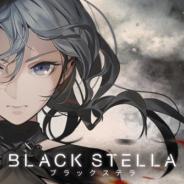 フジゲームス、6月中にリリース予定としていた『BLACK STELLA-ブラックステラ-』のリリースを延期 新たなリリース時期は現時点で未定