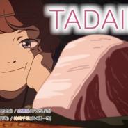i-tron、『バトン=リレー』の劇中アニメのMVを公開中! 「てんきあめと、くもりぞら。 -rain tears, sky hearts.-」主題歌「TADAIMA」を紹介!
