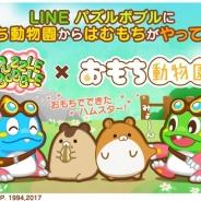 タイトー、『LINE パズルボブル』で「おもち動物園」とのコラボ企画を開催中! コラボ記念のプレゼントキャンペーンも実施